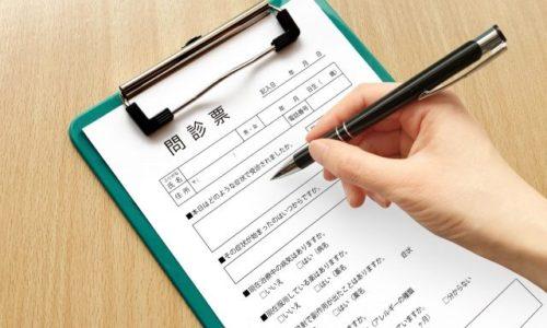 問診票を記載する