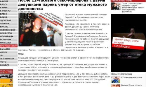 ロシア 耐久セックス死亡事件